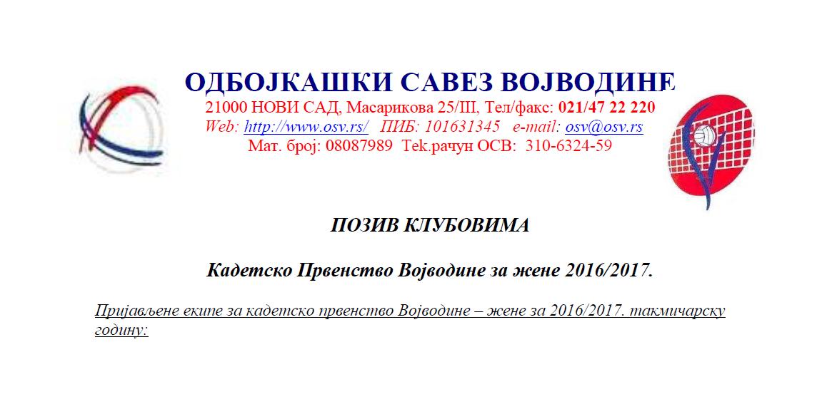 КАДЕТСКО ПРВЕНСТВО ВОЈВОДИНЕ ЗА ЖЕНЕ 2016/2017