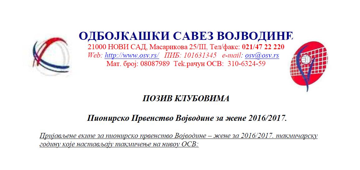 ПИОНИРСКО ПРВЕНСТВО ВОЈВОДИНЕ ЗА ЖЕНЕ 2016/2017